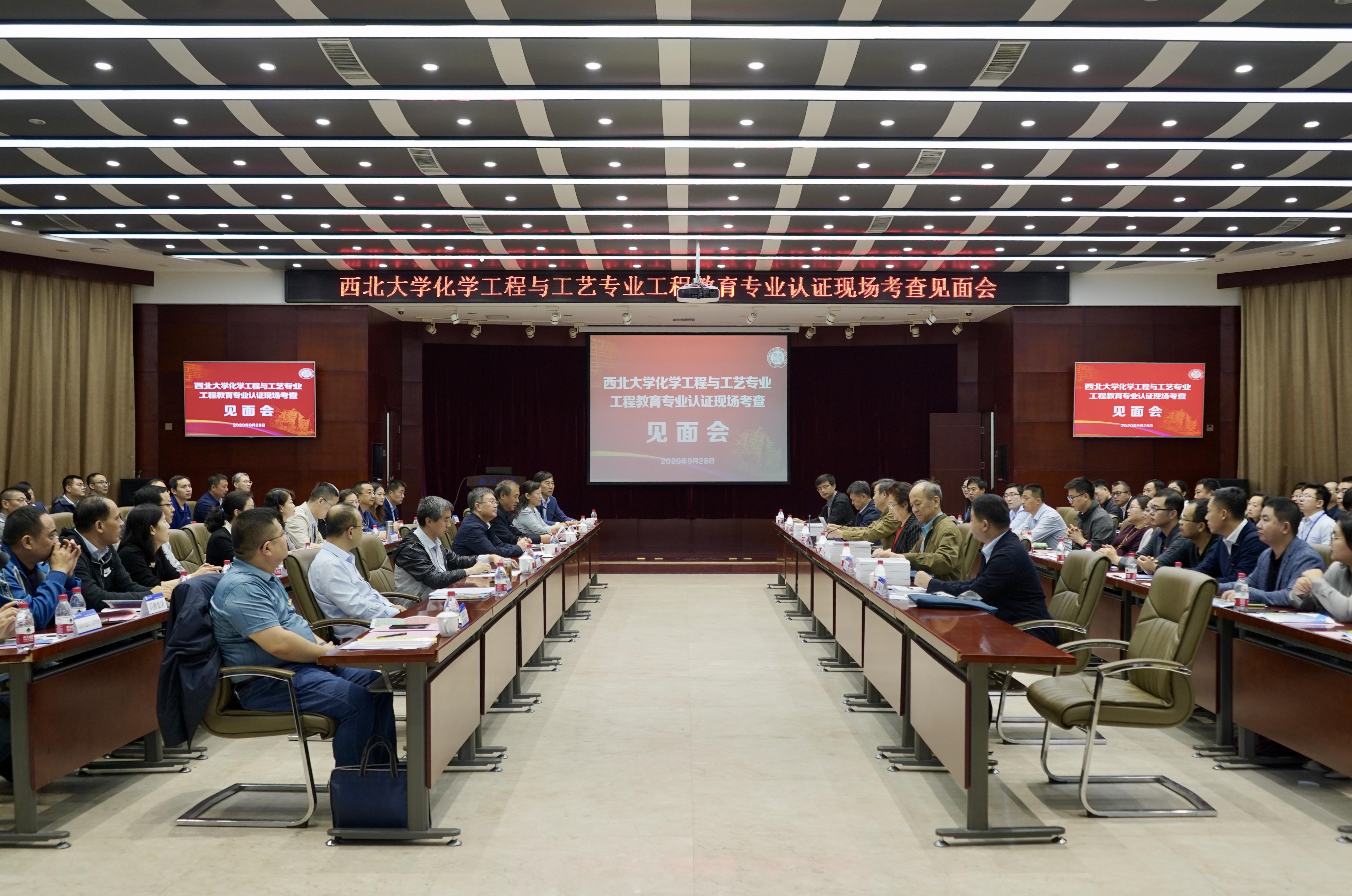 中国工程教育专业认证专家对我校化学工程与工艺专业进行考查